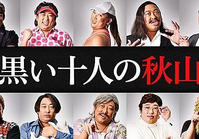 ドラマ「黒い十人の秋山」:テレビ東京