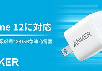 世界最小・最軽量で最大20W出力の急速充電器「Anker PowerPort III Nano 20W」が新発売 iPhone12にも最適 - こぼねみ
