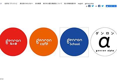 ゲンロン、カオスラとの契約を解除。「重大な契約違反を確認」|美術手帖