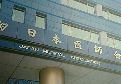 国民の命より開業医の利権。コロナで物言う日本医師会の正体とは - まぐまぐニュース!
