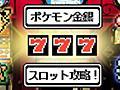 ポケモン金・銀 スロット攻略!【2018】 | オモコロ