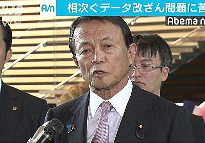 日本企業で相次ぐ「改ざん問題」 麻生大臣らが苦言
