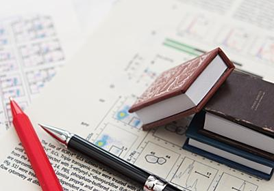 独りで学ぶ 論文検索|学ぶ素人|note