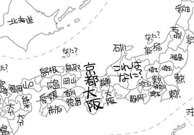 都道府県をうろ覚えでを埋めてみた図の破壊力がすごい - Togetter
