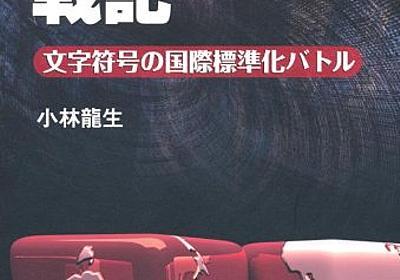 Amazon.co.jp: ユニコード戦記 ─文字符号の国際標準化バトル: 小林龍生: Books