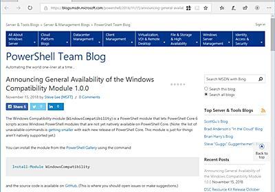 「Windows PowerShell」と「PowerShell Core」を橋渡しする互換モジュールが一般公開 - 窓の杜