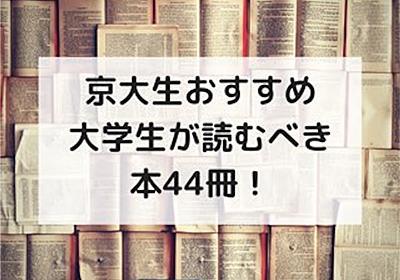 【1000冊読んだ京大生が選んだ】大学生のうちに読んどくと差がつくおすすめの本44冊! - 我、京大生ぞ