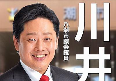 【当選】埼玉県 八潮市議選「日本維新の会 公認 川井 たかし」