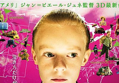 『アメリ』監督最新作、10歳の少年が大人顔負けの一人旅! - シネマトゥデイ