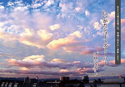 にいがたショートストーリープロジェクト、クラウドファンディング始まる - mogumogumo.jp