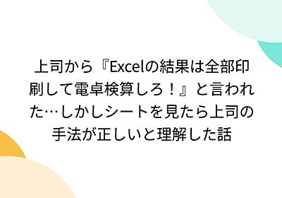 上司から『Excelの結果は全部印刷して電卓検算しろ!』と言われた…しかしシートを見たら上司の手法が正しいと理解した話 - Togetter