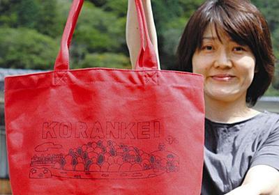 「香嵐渓」命名90周年、記念のトートバッグ 足助観光協会が50個限定で販売:中日新聞Web