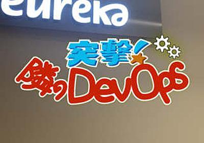 突撃!隣のDevOps 【エウレカ編】 | Developers.IO