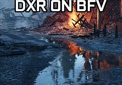 リアルタイムレイトレーシングを有効にするとゲームはどう変わる? 「Battlefield V」とGeForce RTX 20シリーズで試してみた - 4Gamer.net