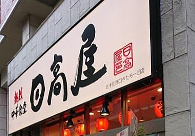 日高屋が「155円ギョーザ」を投入 リニューアルに合わせて無料イベントも - ITmedia ビジネスオンライン
