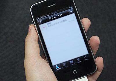音声つぶやきをTwitterに投稿 「しゃべったー」を流行語で試してみた - ITmedia NEWS