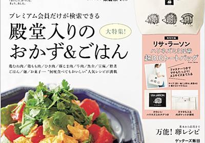 クックパッド初、料理と暮らしのライフスタイル誌「cookpad plus」誕生号発刊 クックパッド株式会社のプレスリリース