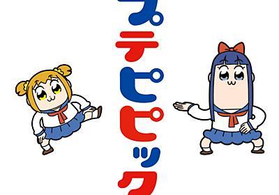 アニメ『ポプテピピック』第1話・パロディ元ネタ解説 - 特になし
