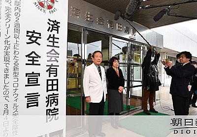浮かぶ患者トイレ説 国内初の院内感染、封じ込めた病院 [新型コロナウイルス]:朝日新聞デジタル