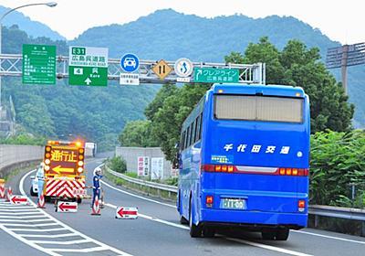 広島、豪雨被災地を支えた「臨時バス」の舞台裏 | ローカル線・公共交通 | 東洋経済オンライン | 経済ニュースの新基準