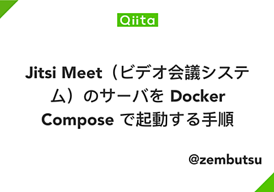 Jitsi Meet(ビデオ会議システム)のサーバを Docker Compose で起動する手順 - Qiita