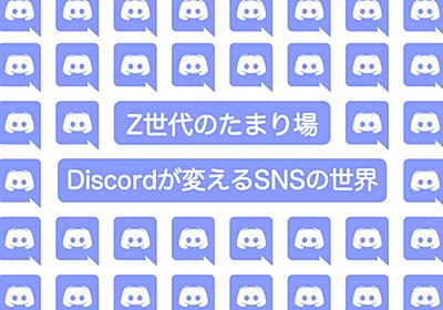 Z世代のたまり場、Discordが変えるSNSの世界|石ころ|note