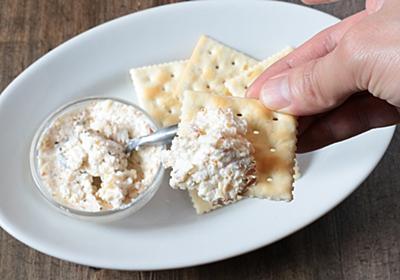 知ってた?「スモークチーズとクリームチーズ」を混ぜると最強のワインのお供に【超特急おつまみ】 - メシ通 | ホットペッパーグルメ