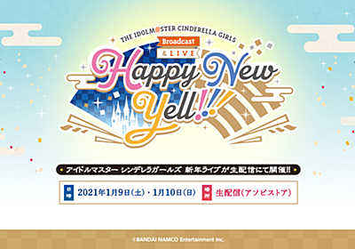 THE IDOLM@STER CINDERELLA GIRLS Broadcast & LIVE Happy New Yell !!! │ THE IDOLM@STER OFFICIAL WEB | バンダイナムコエンターテインメント公式サイト
