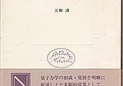 量子力学史(自然選書): 天野清 - とね日記