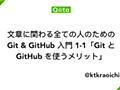 文章に関わる全ての人のための Git & GitHub 入門 1-1「Git と GitHub を使うメリット」 - Qiita