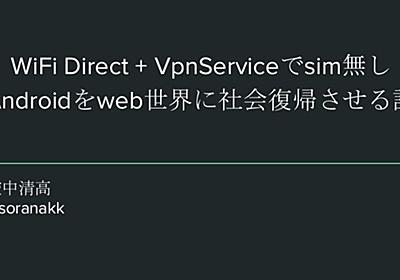 WiFi Direct + VpnServiceでsim無しAndroidをweb世界に社会復帰させる話