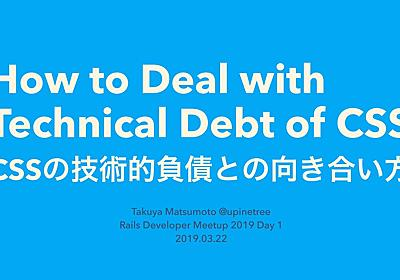 CSSの技術的負債との向き合い方 / How to Deal with Technical Debt of CSS (ja) - Speaker Deck