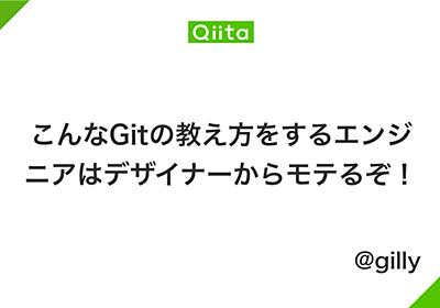 こんなGitの教え方をするエンジニアはデザイナーからモテるぞ! - Qiita