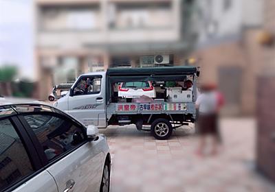 【台湾の生活】移動販売で家の真ん前にアイス屋さんが来ました。 - ふんわり台湾
