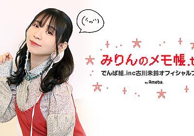 今思ってること | でんぱ組.inc 古川未鈴オフィシャルブログ「みりんのメモ帳.txt」Powered by Ameba