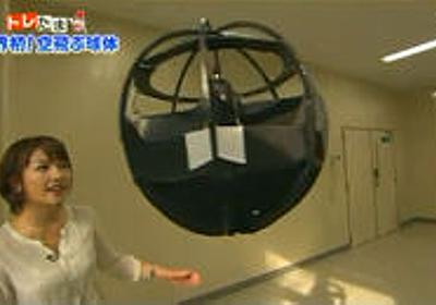 痛いニュース(ノ∀`) : 防衛省が開発した「空飛ぶ球体」がすごいと話題に - ライブドアブログ
