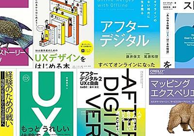 UXを知るためのブックリスト(2020)|yoshi_design|note