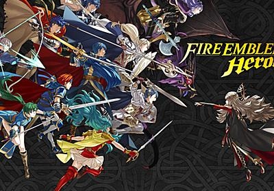 『ファイアーエムブレム ヒーローズ』の初日売上は290万ドル、DL数は200万以上 | t011.org
