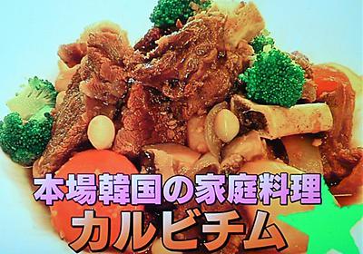 男子ごはん レシピ【カルビチム】 - 麦めしブログ~日々コレごちそう~