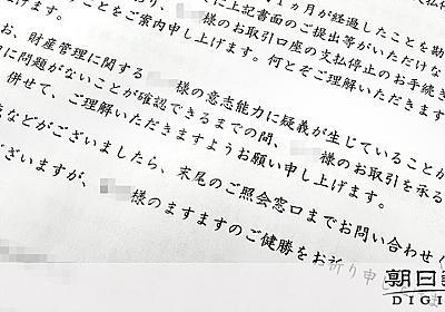 「母が死ぬまで待てと?」認知症の口座凍結、親族の困惑:朝日新聞デジタル