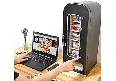 冷たい飲み物がすぐ飲めるマイ自販機、サンコー「俺の自販機」発売 - エルミタージュ秋葉原