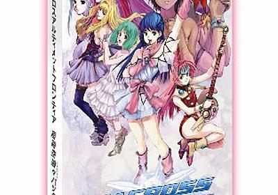Amazon.co.jp: マクロス アルティメット フロンティア 超時空娘々パック (期間限定生産:映像UMD同梱) - PSP: Video Games