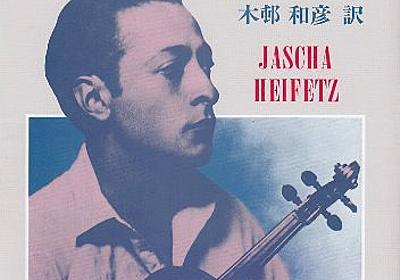Amazon.co.jp: ヤッシャ・ハイフェッツ―世紀のバイオリニスト: アーチャーウェシュラー・ベレッド, HASH(0x6ccd908): Books