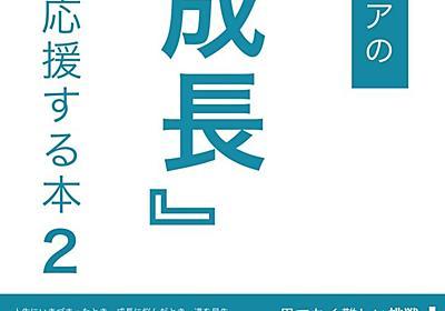 【感想】『エンジニアの成長を応援する本2』@ #技術書典 9 - Rのつく財団入り口
