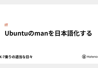 Ubuntuのmanを日本語化する - 元RX-7乗りの適当な日々