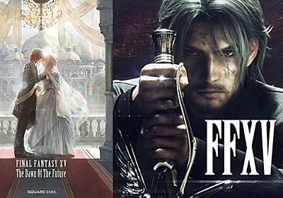 『ファイナルファンタジー15』DLC開発中止により不透明になった、もうひとつの結末描く物語は「小説」として発売へ。アーデンDLC発売日も決定 | AUTOMATON