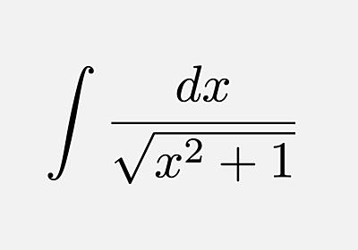 無理関数の不定積分と双曲線、微分形式 - tsujimotterのノートブック