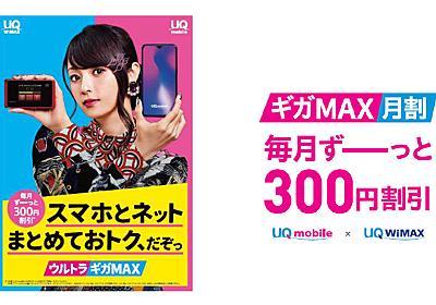 UQ mobileとWiMAX 2+の契約で月300円を割り引く「ギガMAX月割」 3月1日から - ITmedia Mobile