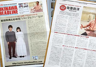 沖縄ビラ物語 ➁ 洗練された若者向けフリーペーパーの政治広報戦略 - Okinawa Headline 佐喜真淳特集の背景から見えてきたこと - Osprey Fuan Club うようよ対策課