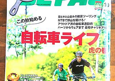 アウトドア雑誌紹介 自転車ライフ始めたい人必見!! BE-PAL10月号 この秋始める自転車ライフ 虎の巻 - ゆる趣味日記